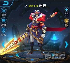 王者荣耀赵云出装介绍 游戏攻略