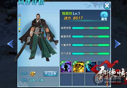 剑侠情缘手游同伴系统怎么样?好用吗?