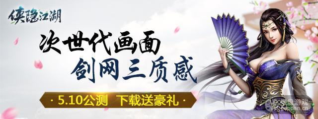 侠隐江湖640-240.jpg