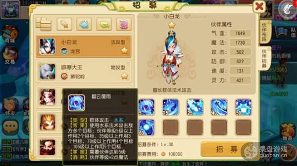 仙灵世界职业解说 龙宫如何加点?