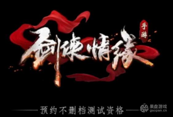 剑侠情缘手游预约.png