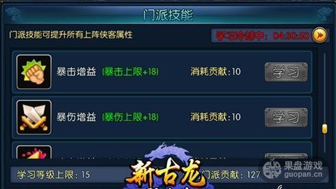 新古龙门派技能.jpg