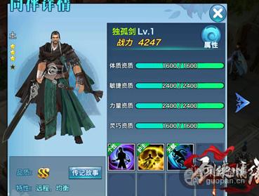 剑侠情缘独孤剑.png