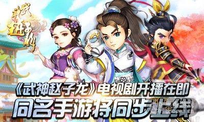 武神赵子龙1.jpg