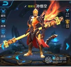 王者荣耀孙悟空5v5技能改版后效果怎么样?游戏攻略
