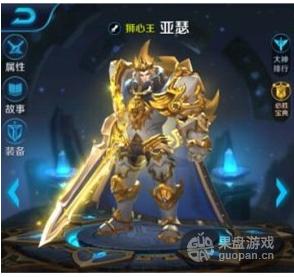 王者荣耀亚瑟5V5怎么打团 游戏攻略