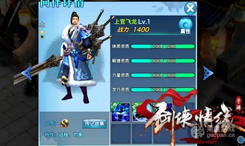 剑侠情缘上官飞龙.png