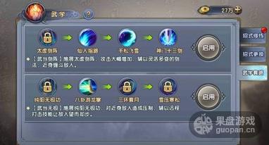 倚天屠龙记手游武当技能.png
