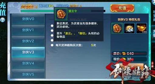 剑侠情缘手游盟主令.png