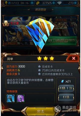 金币快速通关试练战神小编认为试练--猎人简单副本的boss巨灵神魔兽天赋v金币攻略图片