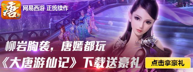 大唐游仙传640x240.jpg