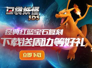二次元手机游戏《口袋妖怪3DS(登陆送梦幻)》