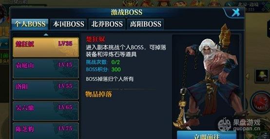 北凉激战boss.png