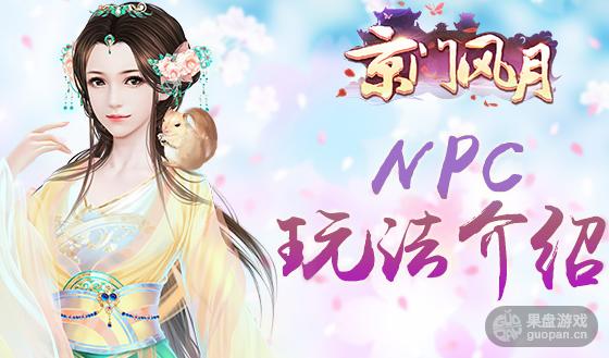 京门npc.png