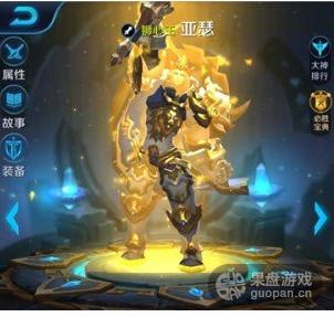 王者荣耀新锐上阵英雄亚瑟盘点 游戏详解