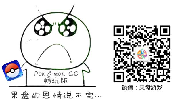 weixin-pokemon-go.png
