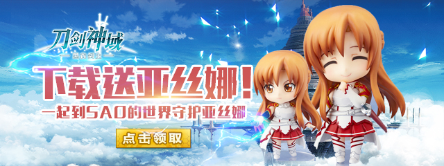 刀剑神域活动banner640x240.jpg