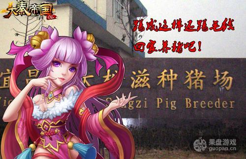 图一:养猪吧.jpg