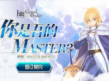 Fate/Go福利の预约 一次预约尊享Master待遇