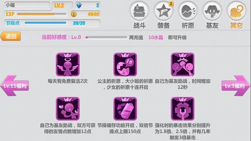 《崩坏学园2》1.4 钉宫大萌王激战熱血竞技场