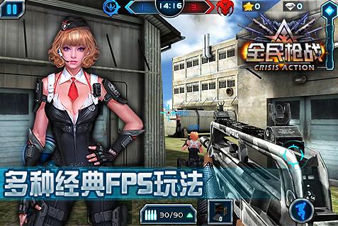 全民枪战游戏模式介绍