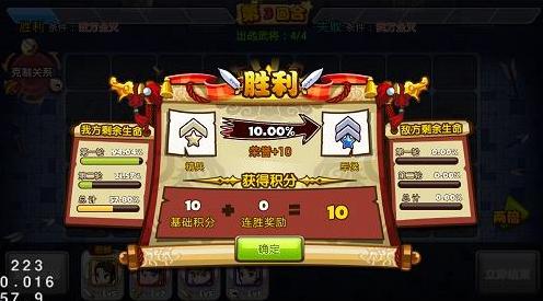 萌三国竞技场系统介绍