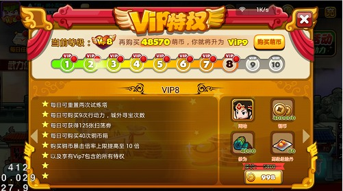 萌三国VIP特权介绍