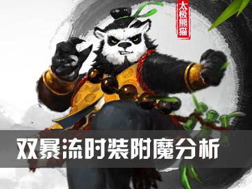 《太极熊猫》双暴流时装附魔分析