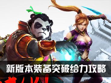 《太极熊猫》新版本装备突破给力攻略
