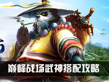 《太极熊猫》巅峰战场武神搭配攻略