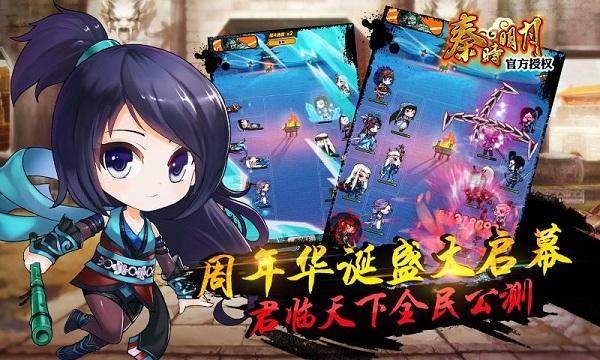 秦时明月手游一周年庆典开幕 狂欢活动悉数登场