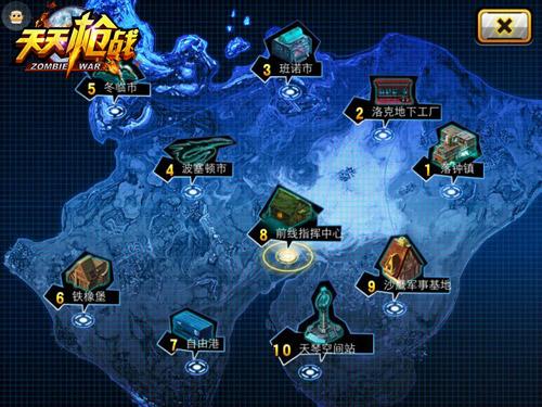 游戏是这样玩的  《天天枪战》主线任务介绍