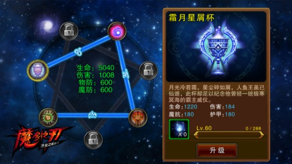 《魔剑之刃》新手如何快速提升战力  新手攻略指南