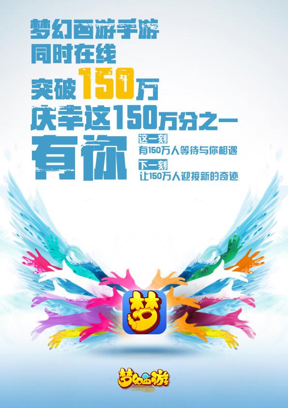 《梦幻西游》手游同时在线人数破150万