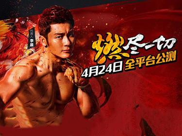 大黑牛李晨代言《魔剑之刃》 4月24日开启全平台公测