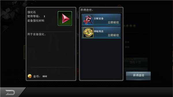 《拳皇97ol》极品装备打造攻略