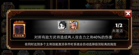 《萌三国》v6武将搭配属性讲解