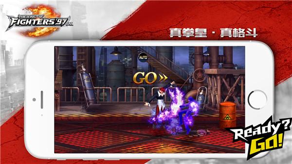 《拳皇97OL》iOS激斗测试5月7日震撼来袭