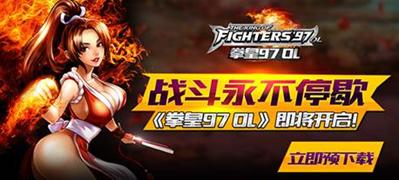 《拳皇97OL》超前下  京东卡充值卡任性拿!