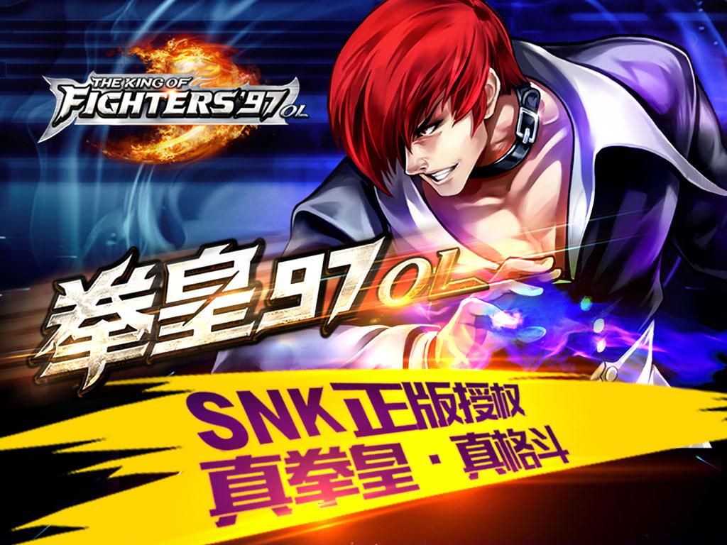 今日激斗测试 SNK高层畅谈《拳皇97OL》