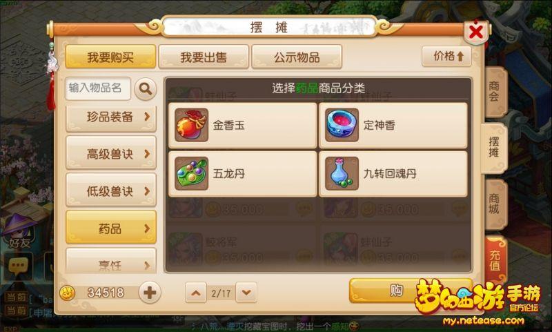 《梦幻西游》手游五龙组合队伍战力浅析