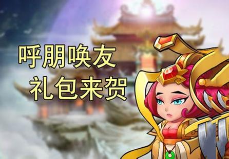 《全民西游2》邀好友入驻赠千元礼包