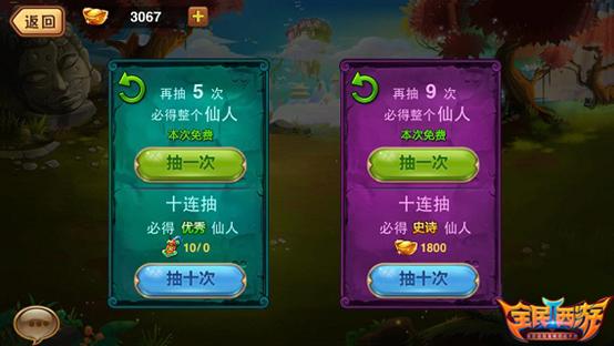 《全民西游2》聚仙阵怎么玩  聚仙阵玩法攻略