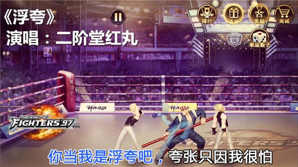 当《拳皇97OL》的格斗家们走进KTV