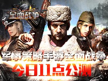 军事策略手游《全面战争》5月7日正式上线