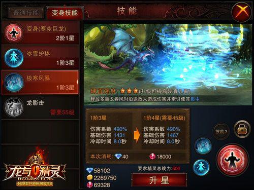 《龙与精灵》转职新玩法 开启全新成长线