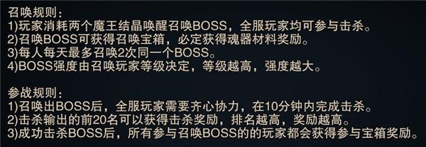 《龙与精灵》BOSS也可以召唤  召唤BODD玩法攻略