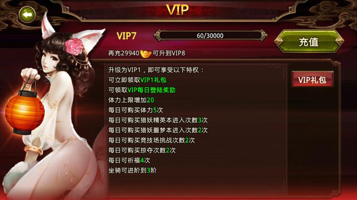 《全民猎妖》VIP系统介绍