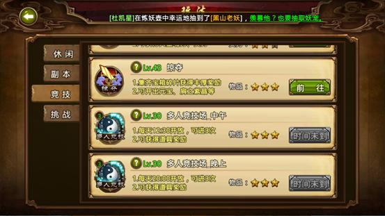 《全民猎妖》多人竞技场玩法介绍