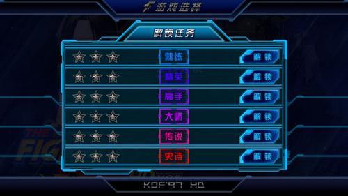 《拳皇97 高清版》 剧情模式首度揭秘!